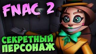 Five Nights At Candy's 2 - СЕКРЕТНЫЙ ПЕРСОНАЖ