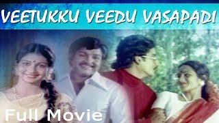 Veetukku Veedu Vasapadi Tamil Full Movie :  Vijayakumar, Shobana, Suman