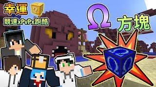 【Minecraft】當Ω遇上幸運方塊,會開出什麼驚奇的東西呢...幸運方塊賽跑xPvPx跑酷 Feat.哈記、殞月、捷克 我的世界【熊貓團團】