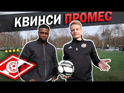Живой Футбол ВС Квинси Промес