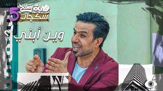 مازيكا غسان وزوجته واهمال الابن #سكجات #ولايةبطيخ #الموسم_الخامس تحميل MP3