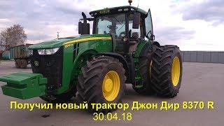 Получил новый трактор Джон Дир 8370r