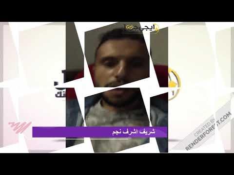 شريف اشرف لاعب الزمالك السابق عن القمة بين الأهلى والزمالك