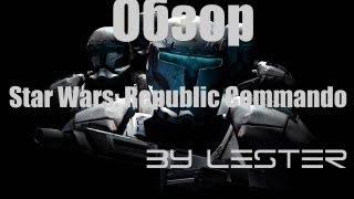 Star Wars: Republic Commando обзор by Lester
