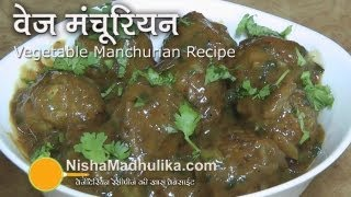 Vegetable Manchurian Recipe – Veg Manchurian (dry and gravy)