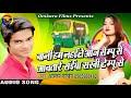 Aawtare Sakhi Saiya Tempu Se II New Bhojpuri Song II Bani Aaj Nahaile Sempu Se