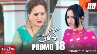 Ghughi   Episode 18 Promo   TV One   Mega Drama Serial   11 May 2018 - Video Youtube