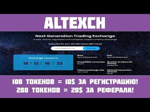 AltExch - Новая криптобиржа! 100 токенов = 10$ за регистрацию!(Airdrop)