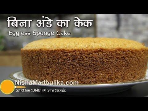 Video Eggless Sponge Cake Recipe -  Basic Sponge Cake Recipe