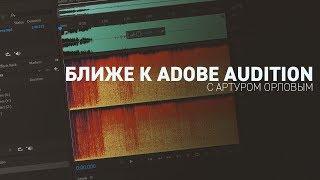 Ближе к Adobe Audition с Артуром Орловым