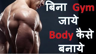 High Intense Workout Without Gym | Body Building Tips In Hindi |@Fitness Fighters