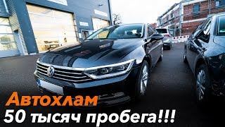 Автохлам и 50 тыс. пробега// VW Passat Highline