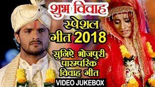 2018 Video Jukebox Sampurn Vivah Geet