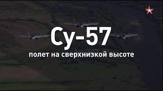 Су-57 полет на сверхнизкой высоте