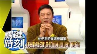 新加坡發404億紅利傳奇!?2008年 第0228集 2200 關鍵時刻