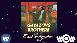 GAYAZOV$ BROTHER$ - Ежик в тумане