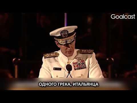 Вы должны это услышать! Мощная речь адмирала США  Уильяма Гарри Макрейвена (видео)