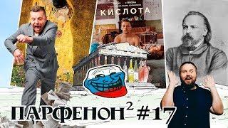 Парфенон #17: Гражданин Face. Какая сука разбудила?(с). «Кислота» вокруг. Полюбить Киберслава.