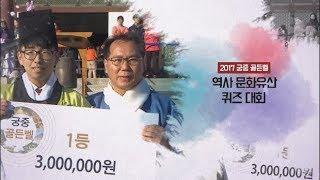 [문화유산 뉴스] 궁중 골든벨, 문화유산 퀴즈 대회 현장을 가다