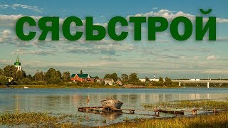 В Сясьстрой на велосипеде (история местности)