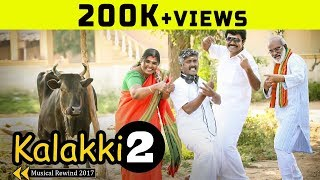 Kalakki 2 | Musical Rewind 2017 | Nakkalites