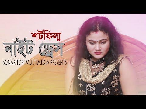 নাইট ড্রেস । Night Dress । Bengali Short Film । STM