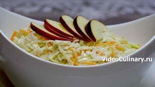 Капустный салат с кислым яблоком - Бабушка Эмма делится рецептом очень вкусного салата
