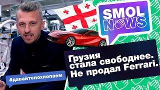 #SMOLNEWS #9: Легалайз в Грузии! Не продал Ferrari. Самые ненадежные пароли в Интернете!