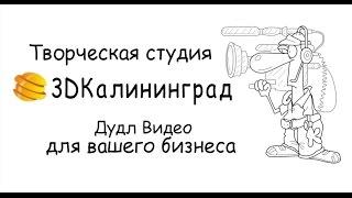 Рисованное видео для вашего бизнеса