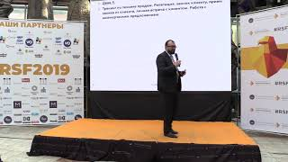 Евгений Колотилов на Российском форуме продаж 2019