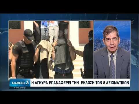 Την άμεση έκδοση των Τούρκων αξιωματικών ζητά η Άγκυρα από την Αθήνα | 15/07/2020 | ΕΡΤ