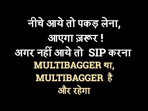 Multibagger Stock Latest News |How to buy Indian stocks |Long term shares LTS| Share market News |