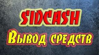 SidCash.Cc - Вывод средств