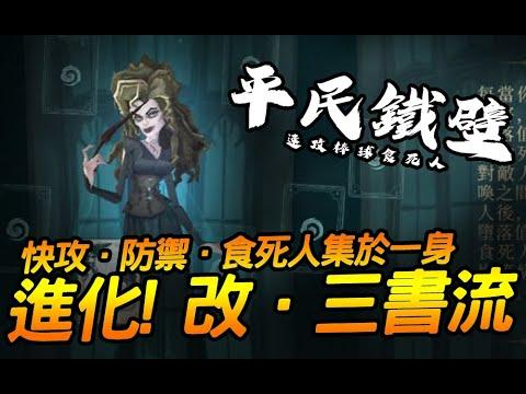 平民快攻鐵壁.三書流.改!!