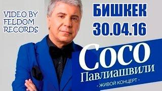 СОСО ПАВЛИАШВИЛИ - БИШКЕК - 30.04.16