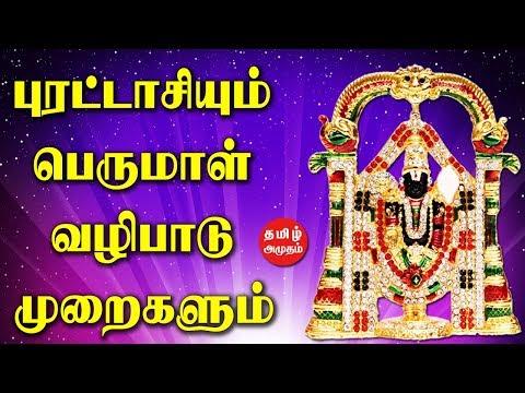புரட்டாசியும் பெருமாள் வழிபாடுகளும் | புரட்டாசி சனிக்கிழமை | Purattasi sani | Anmegam | Thiruppathi