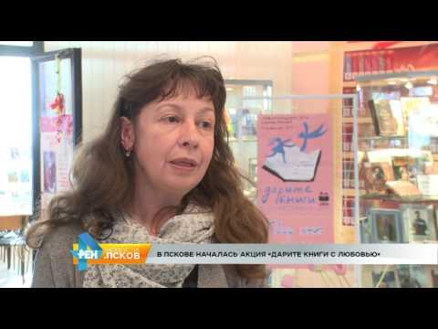 Новости Псков 14.02.2017 # Акция «Дарите книги с любовью»