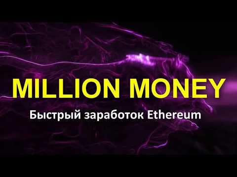 MillionMoney - Готовая воронка продаж с множественными источниками дохода