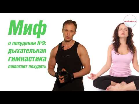 Миф о похудении №9: дыхательная гимнастика помогает похудеть