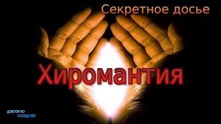 ХИРОМАНТИЯ - ПРАВДА ИЛИ ВЫМЫСЕЛ? / PALMISTRY - TRUTH OR FICTION?