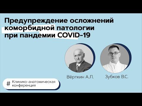 КАК. Предупреждение осложнений коморбидной патологии при пандемии COVID-19. 19.04.21