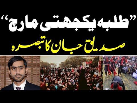 طلبہ یکجہتی مارچ پر صدیق جان کا تجزیہ