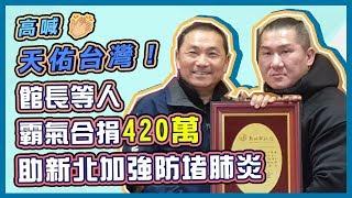 侯友宜打防疫保衛戰 館長與善心人士合力捐420萬