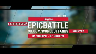 EpicBattle : jhugene / Strv 103B (конкурс: 01.01.18-07.08.18) [World of Tanks]