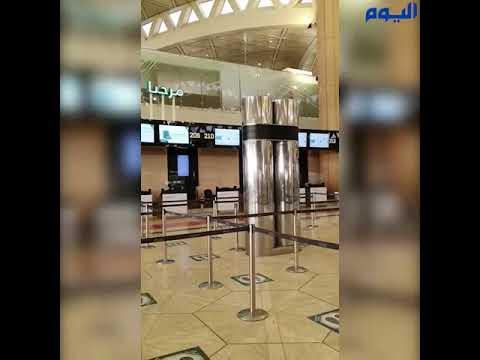 مع رفع تعليق السفر..أعداد قليلة تتوافد على مطار الملك خالد بالرياض