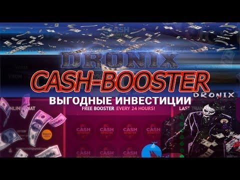 CASH - BOOSTER ВЫГОДНЫЕ ИНВЕСТИЦИИ