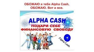 ОБОЖАЮ я тебя Alpha Cash, ОБОЖАЮ. Вот и все.