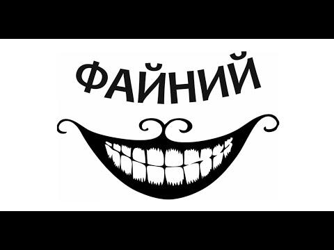 Роман Файний, відео 1