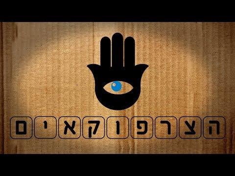 הצרפוקאים פרק 1 - הצרפוקאים החדשים