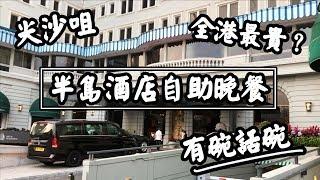 【有碗話碗】半島酒店自助餐!全港最貴?The Peninsula 食啲乜?| 香港必吃美食